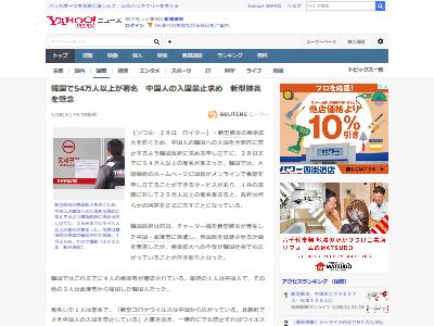 韓国中国人入国禁止署名に関連した画像-02