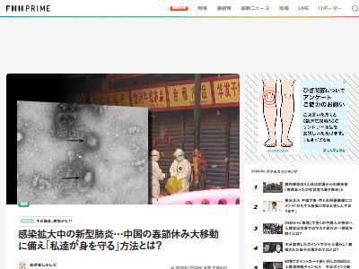 武漢 観光客 マスク外すに関連した画像-02
