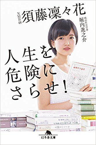 須藤凛々花 NMB48 総選挙 結婚 人生を危険にさらせ!に関連した画像-03
