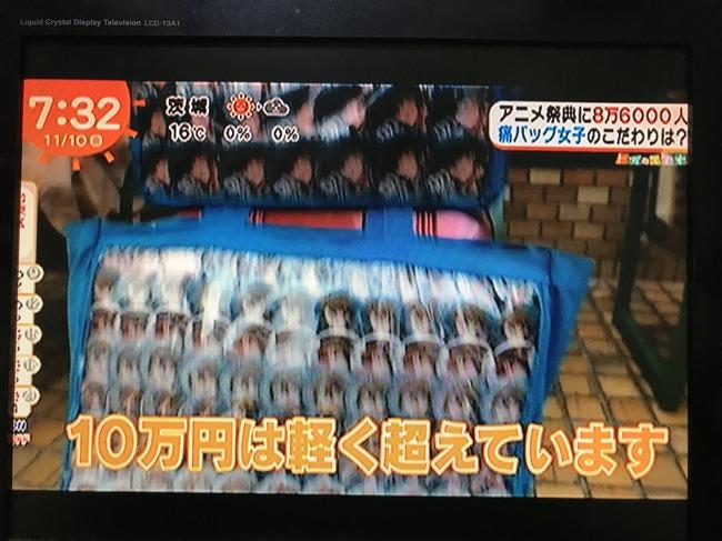 めざましテレビ 痛バッグ 特集 総額 100万円に関連した画像-13
