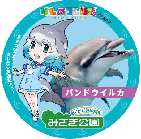 けもフレ けものフレンズ 夏休み コラボ 動物園 大阪 みさき公園 戦争 缶バッジに関連した画像-05