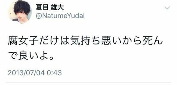 2.5次元俳優 夏目雄大 ブスに人権はない 妊婦さんに膝カックン 事務所 契約解除に関連した画像-10