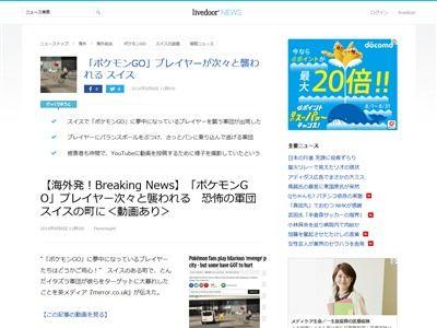 ポケモンGO 事件 襲われる ピカチュウ モンスターボール に関連した画像-02