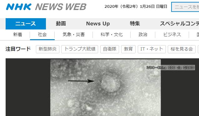 新型肺炎 4人目に関連した画像-02