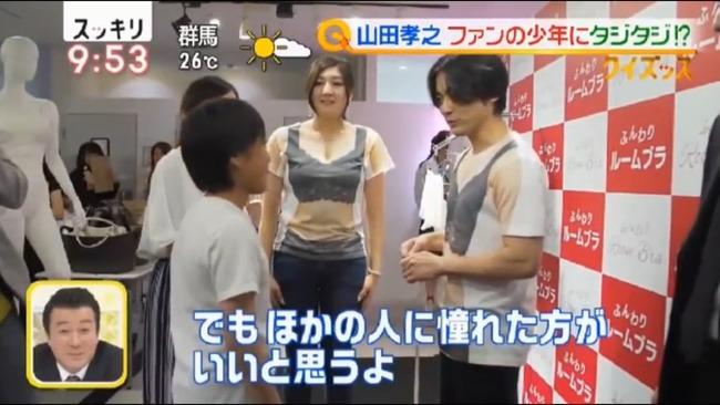 山田孝之 バスト 測定 俳優 お母さん 憧れ 少年 ファンに関連した画像-03