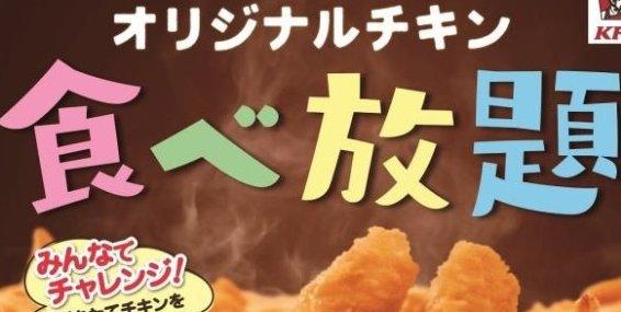 ケンタッキー 食べ放題 オリジナルチキンに関連した画像-01
