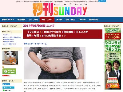 飲酒 太る 肥満に関連した画像-02