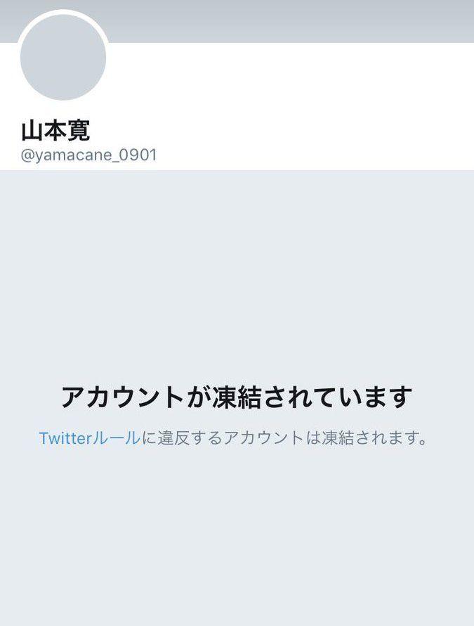 山本寛 ヤマカン ツイッター 凍結に関連した画像-02