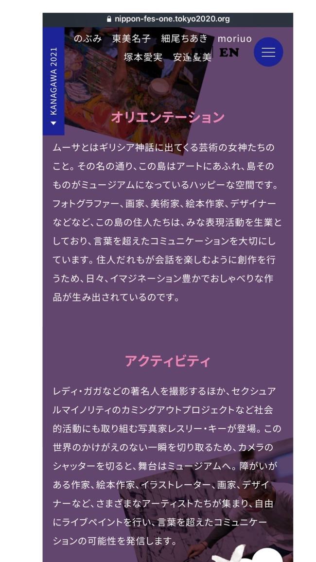 のぶみ 絵本作家 東京五輪 オリンピック 文化プログラム 障害者 虐待 胎内記憶 パラリンピック 牛乳 いじめ 自慢に関連した画像-05