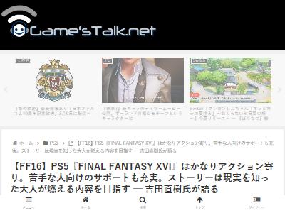 FF16 ファイナルファンタジー16 アクション 吉田直樹 PS5に関連した画像-02