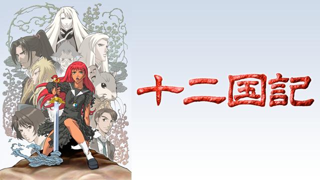 【朗報】 アニメにもなった小野不由美さんの小説『十二国記』 の新刊が2019年刊行決定!400字で約2500枚の大巨編に!!