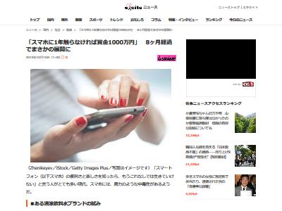 スマホ 賞金1000万円 キャンペーンに関連した画像-02