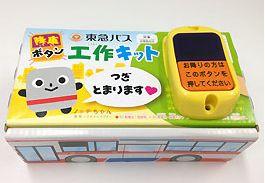 東急バス 降車ボタン 工作キットに関連した画像-01