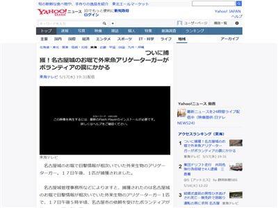 アリゲーターガー 名古屋城 お堀 捕獲 外来魚に関連した画像-02