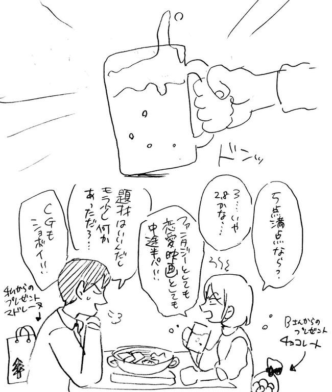 オタク 婚活 街コン 体験漫画 SSR リア充に関連した画像-44