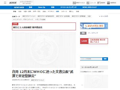 台湾文書公表新型コロナWHO警告に関連した画像-02