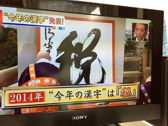 今年の漢字 クソコラに関連した画像-01