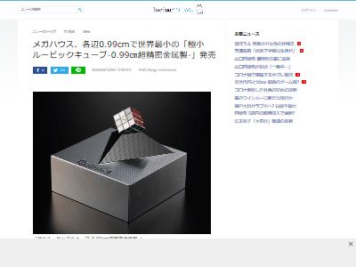 極小ルービックキューブ発表に関連した画像-02