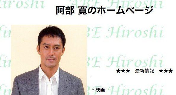 阿部寛 ホームページ 写真 変更 爆速に関連した画像-01