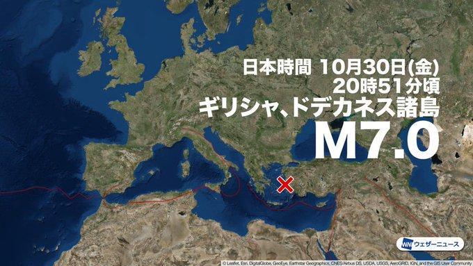 ギリシャ トルコ エーゲ海 地震 津波に関連した画像-01