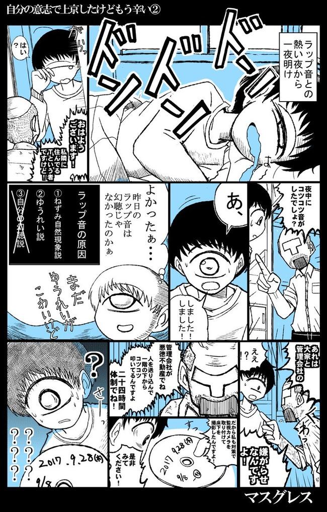 漫画 サイコ ホラー 実録に関連した画像-03