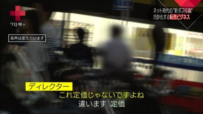転売ヤー チケットキャンプ 転売屋 クロ現 クローズアップ現代+ NHKに関連した画像-19