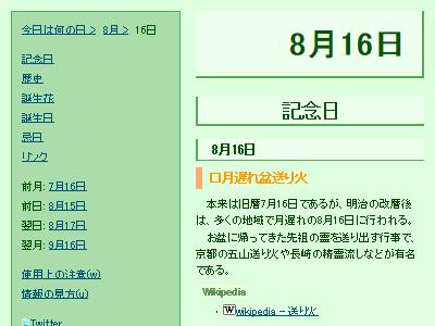 8月16日 女子大生の日 記念日に関連した画像-02
