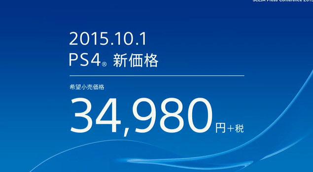 PS4 値下げ 価格改定に関連した画像-01