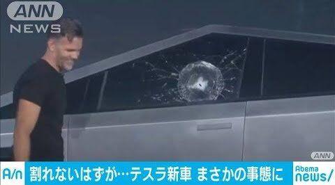 テスラ イーロン・マスク 電気自動車 防弾ガラス 失敗 株価下落に関連した画像-01