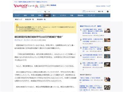朝日新聞 減給 160万円に関連した画像-02