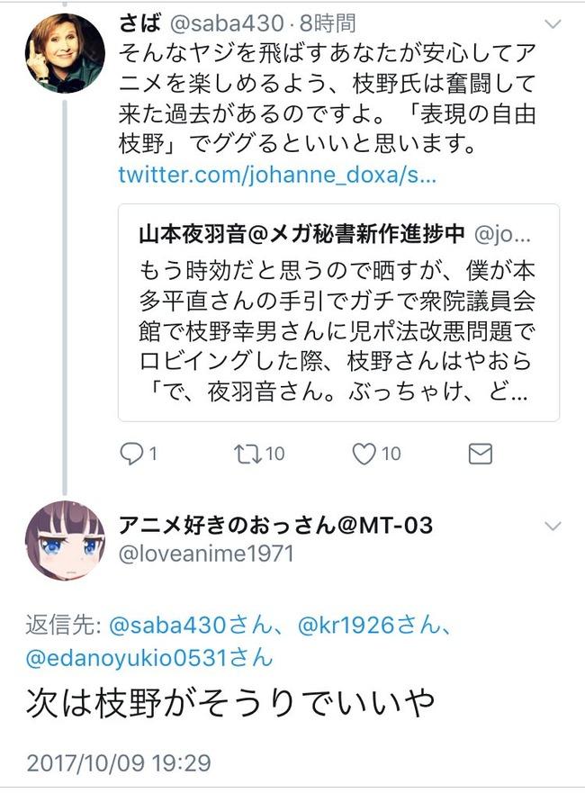 自民党 オタク 声豚 アニオタ 相関 スクールカースト 底辺 アニメアイコン ネトウヨに関連した画像-03