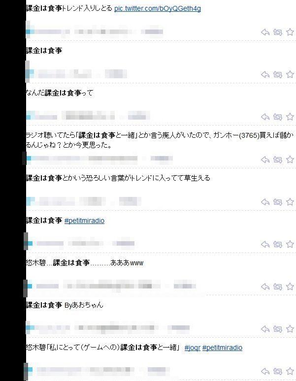 悠木碧 ソシャゲ 廃人 課金は食事に関連した画像-02