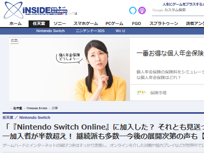 ニンテンドースイッチオンライン 任天堂 有料 加入 継続 アンケートに関連した画像-02