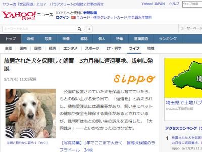 犬 放置 返還 裁判に関連した画像-02