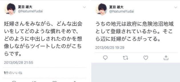 2.5次元俳優 夏目雄大 ブスに人権はない 妊婦さんに膝カックン 事務所 契約解除に関連した画像-06