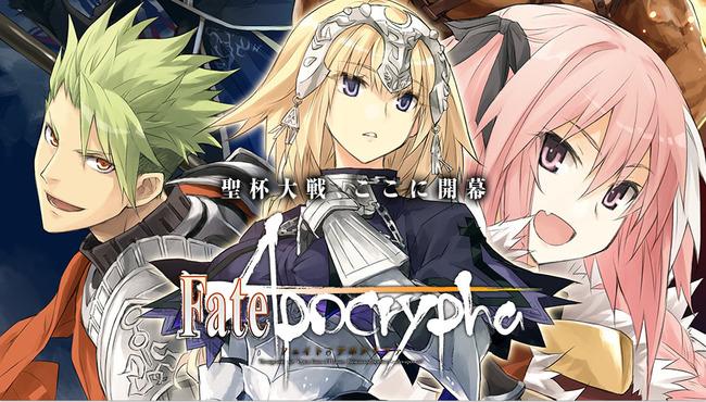【速報】TVアニメ『Fate/Apocrypha』、7月から放送決定! 最新PVも解禁!キャストも発表!