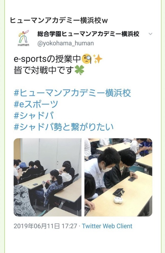 eスポーツ 専門学校 講座 ロバート・モリス大学 ヒューマンアカデミー横浜校に関連した画像-03