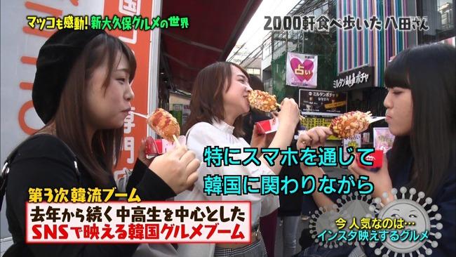 NHK 中高生 韓流ブームに関連した画像-01