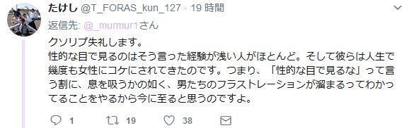 日本 闇 下着 SNS 変態 拡散 苦言 クソリプ 逆ギレに関連した画像-17