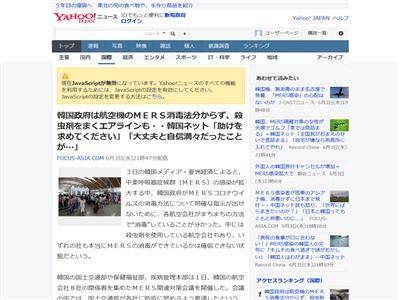韓国 MERS 消毒 殺虫剤に関連した画像-02