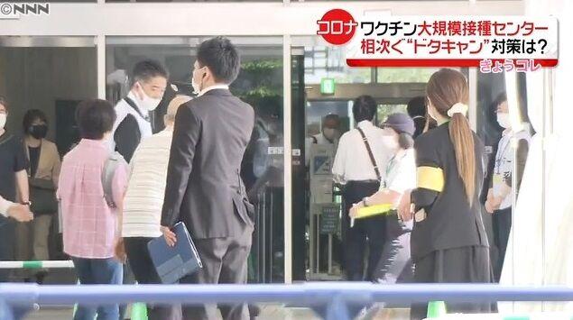 日本人 新型コロナワクチン 接種 ドタキャン 4081人 民度に関連した画像-01