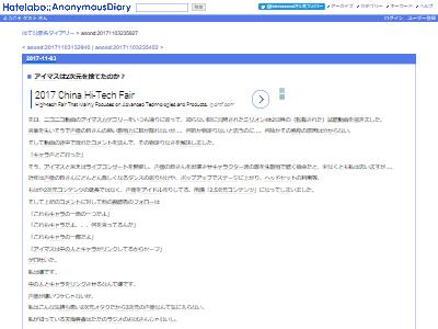 アイドルマスター ライブ ラブライブ! 2次元 2.5次元 声優 オタクに関連した画像-02