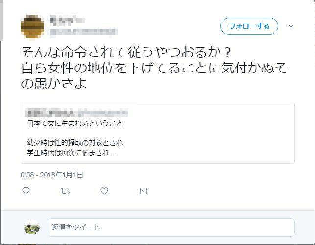 日本 女性 差別 搾取 クソリプ 女性差別 に関連した画像-03