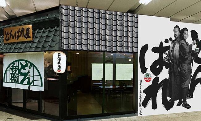 どん兵衛 書き置き 渋谷 カップ麺に関連した画像-01