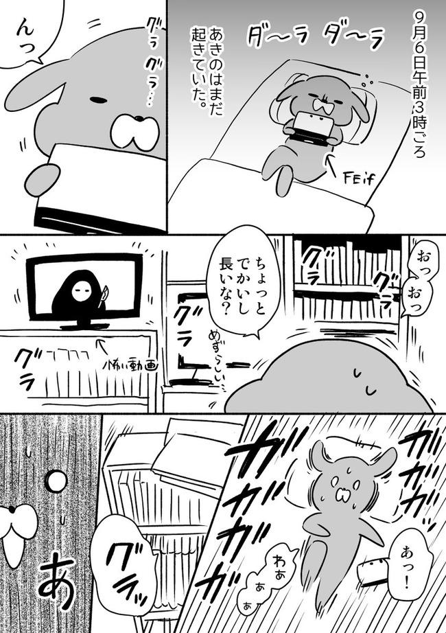 地震 漫画 あきのみのり 北海道に関連した画像-02