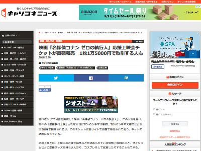 コナン 応援上映会 転売に関連した画像-02