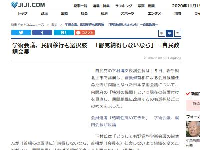 日本学術会議 任命拒否 自民党 下村博文 民間組織に関連した画像-02