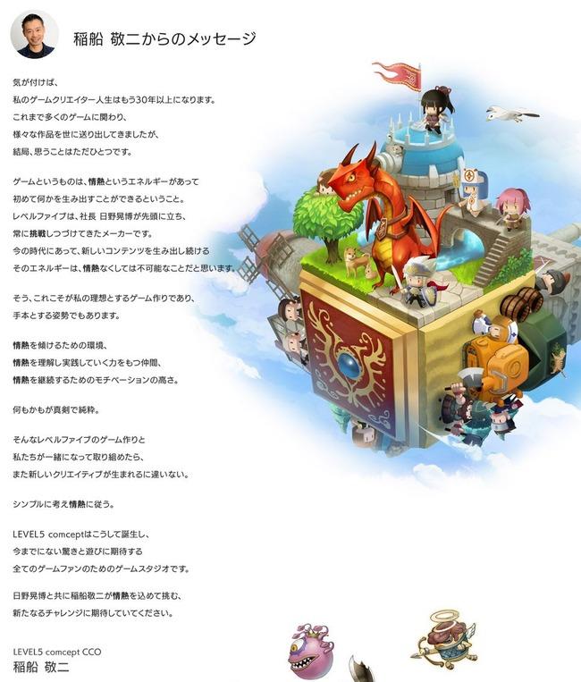 レベルファイブ 日野晃博 稲船敬二 ゲームクリエイター ゲーム会社 スタジオ LEVEL5 comcept ドラゴン&コロニーズに関連した画像-05