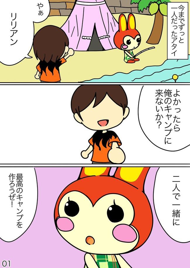 どうぶつの森 漫画 良い話に関連した画像-02