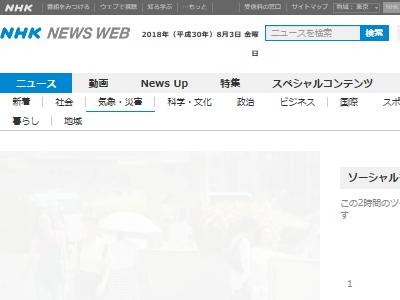 名古屋 猛暑 40度 統計 観測に関連した画像-02